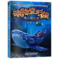 【官方正版】动物变形侠 海人国公主