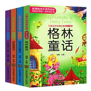 儿童必读经典名著:全4册 安徒生童话、格林童话、一千零一夜、伊索寓言