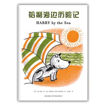 哈利海边历险记 世界绘本史上经典的小狗形象,可爱、俏皮、有主见(爱心树童书出品)