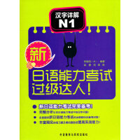 新日语能力考试过级达人! 汉字详解 N1