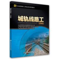 城轨线路工(四级)――企业高技能人才职业培训系列教材