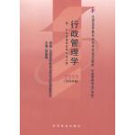 自考教材 行政管理学(2005年版)自学考试教材