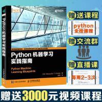 Python机器学习实践指南 自学增强人工智能AI工程师技术员算法软件基础开发应用代码计算机深度编程数据系统deep