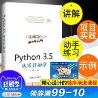 Python 3.5从零开始学 Python基础教程 Python 入门书 网络编程 数据库操作 程序设计 pytho