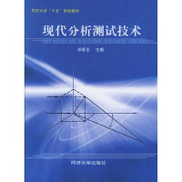 【二手旧书8成新】现代分析测试技术 祁景玉 9787560831770