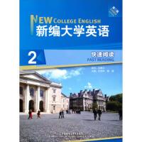 【二手旧书8成新】新编大学英语2:快速阅读(第3版 史宝辉,訾缨 9787513526081