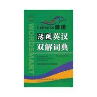【二手旧书8成新】捷进活用英汉双解词典(修订本 9787546310473