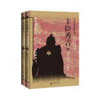 【二手旧书九成新】 丰臣秀吉:日本战国一代枭雄