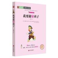 【新书店正版】我要做好孩子 黄蓓佳 9787519000325 中国文联出版社