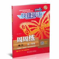 2021版快捷英语听力周周练高一年级书籍潘立君中国电力出版社