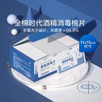 全棉时代酒精消毒片110×150mm,50片/盒