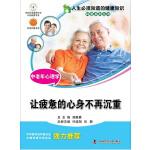 人生必须知道的健康知识科普系列丛书--中老年心理学――健康心理 快乐生活之三