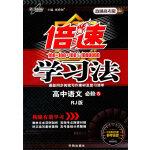 15秋 倍速学习法高中语文(必修5)―RJ版人教版