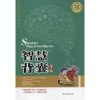 2014版智慧阅读系列丛书 智慧背囊第3辑/第三辑 南方出版社