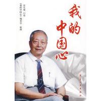 【二手旧书8成新】我的中国心 吴大观 口述,《我的中国心》编委会 整理 9787802432864