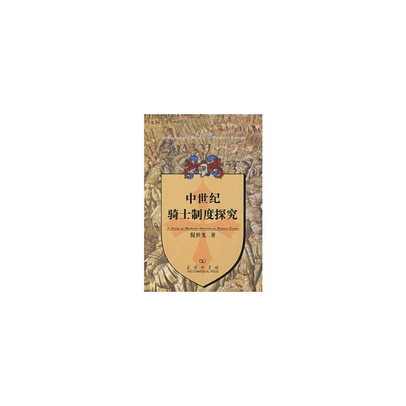 中世纪骑士制度探究 【新书店购书无忧有保障】
