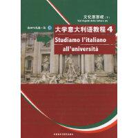 大学意大利语教程(4)文化面面观(配MP3光盘)