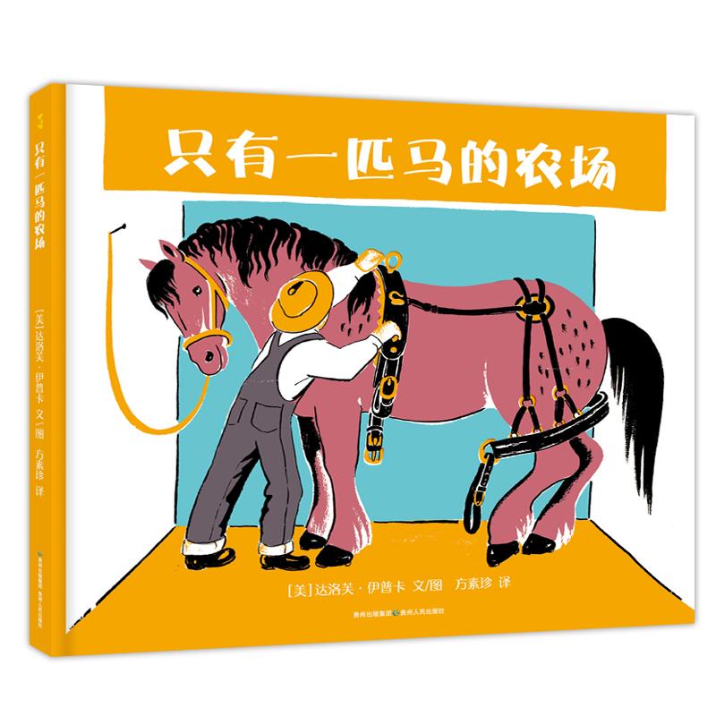 只有一匹马的农场 讲述小男孩和一匹马在农场一起长大的故事。通过只有一匹马的农场展现上世纪美国真实的农场生活,充满了复古的、经典的味道,透露着人与动物之间的温情。台湾资深儿童文学作家、翻译家、阅读推广人方素珍倾情翻译