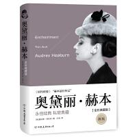 奥黛丽・赫本(新版・精装全彩典藏)