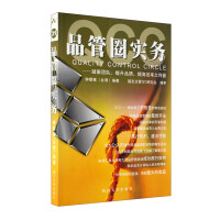 QCC品管圈实务--福友现代实用企管书系