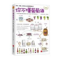 你不懂葡萄酒:有料、有趣、还有范儿的葡萄酒知识 (葡萄酒控必读经典!日本一流侍酒师,教你喝懂葡萄酒!