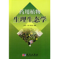 药用植物生理生态学