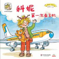 科妮快乐成长图画书 第3辑 跟我一起玩・科妮第一次乘飞机
