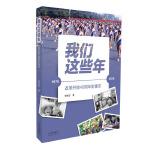 我���@些年――改革�_放40周年影像志