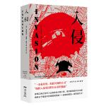 入侵(纳粹分子里应外合攻占纽约的政治幻想小说,首度中译出版)
