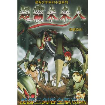 超霸未来人/星际少年科幻小说系列