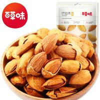 【百草味-巴旦木180gx3袋】坚果干果零食特产 奶香味巴达木