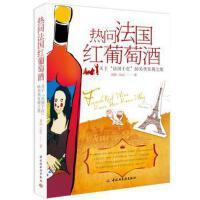 【正版二手书9成新左右】热问法国红葡萄酒9787501988235