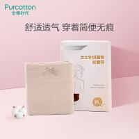 全棉时代 女士针织圆筒收腹带(肤色)盒装 1件/盒