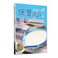 家庭面膜DIY大全 保湿面膜的39种做法