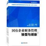 国有企业财务管理转型与创新(上、下册)