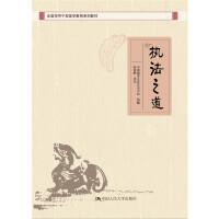 执法之道//全国领导干部国学教育系列教材//中国国学文化艺术中心