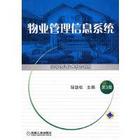 【旧书二手书8新正版】 物业管理信息系统 邹劲松     9787111075608 机械工业出版