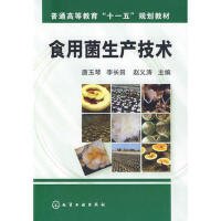 【二手旧书8成新】食用菌生产技术(唐玉琴 唐玉琴 等 9787122025142