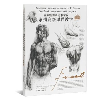 俄罗斯列宾美术学院 素描高级课程教学