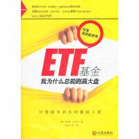 ETF基金――我为什么总能跑赢大盘