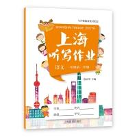上海听写作业 语文 一年级第二学期
