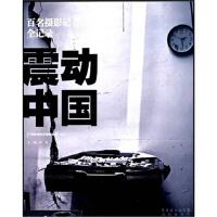 【RT5】震动中国 崔波 花城出版社 9787536053489