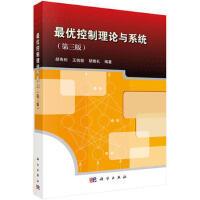 【二手旧书8成新】优控制理论与系统(第三版 胡寿松,王执铨,胡维礼 9787030514769
