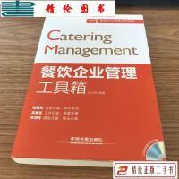 【二手9成新】餐饮企业管理工具箱 /赵文明 中国铁道出版社