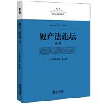 破产法论坛(第九辑) 王欣新,郑志斌 9787511879493 法律出版社