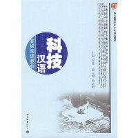 北大版留学生专业汉语教材――科技汉语(高级阅读教程)
