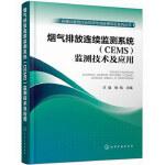 烟气排放连续监测系统(CEMS)监测技术及应用