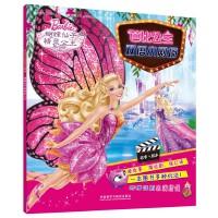 芭比公主双语小剧场:蝴蝶仙子和精灵公主