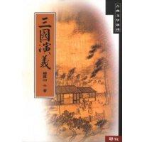 【中商原版】三国演义 台版 联经出版 罗贯中 中国四大名著