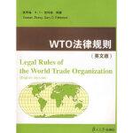 WTO法律规则(英文版)(复旦 21世纪国际经济与贸易专业教材新系)